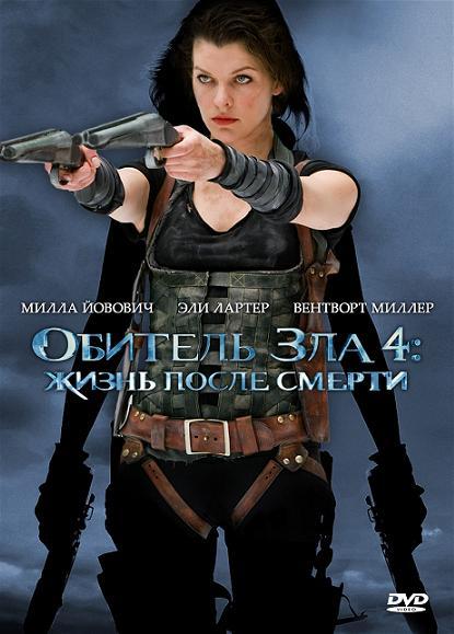 Обитель зла 4: Жизнь после смерти / Resident Evil: Afterlife в 3D (2010)