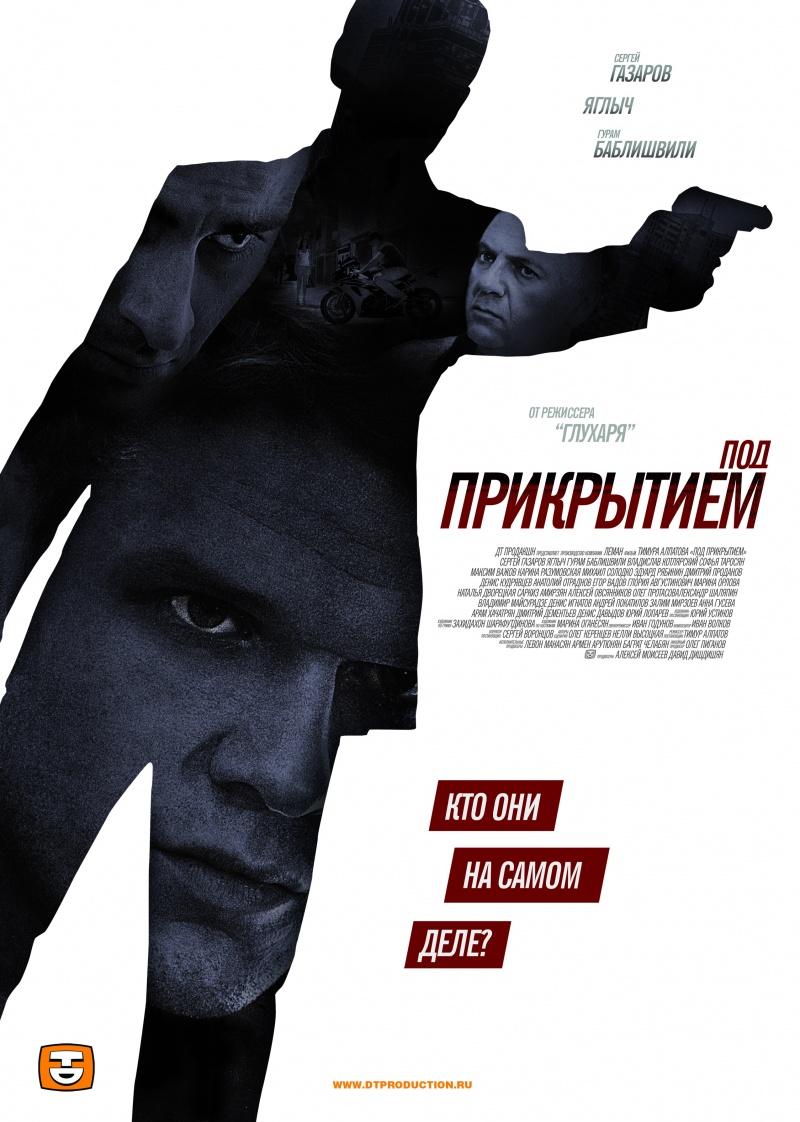 Сериал Под прикрытием (2012)