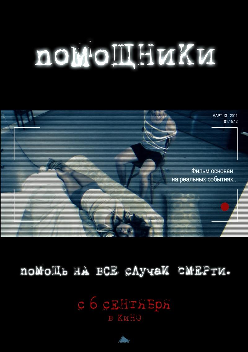 Помощники / The Helpers (2012)