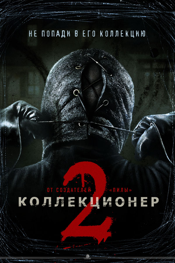 Коллекционер 2 / The Collection 2 (2012)