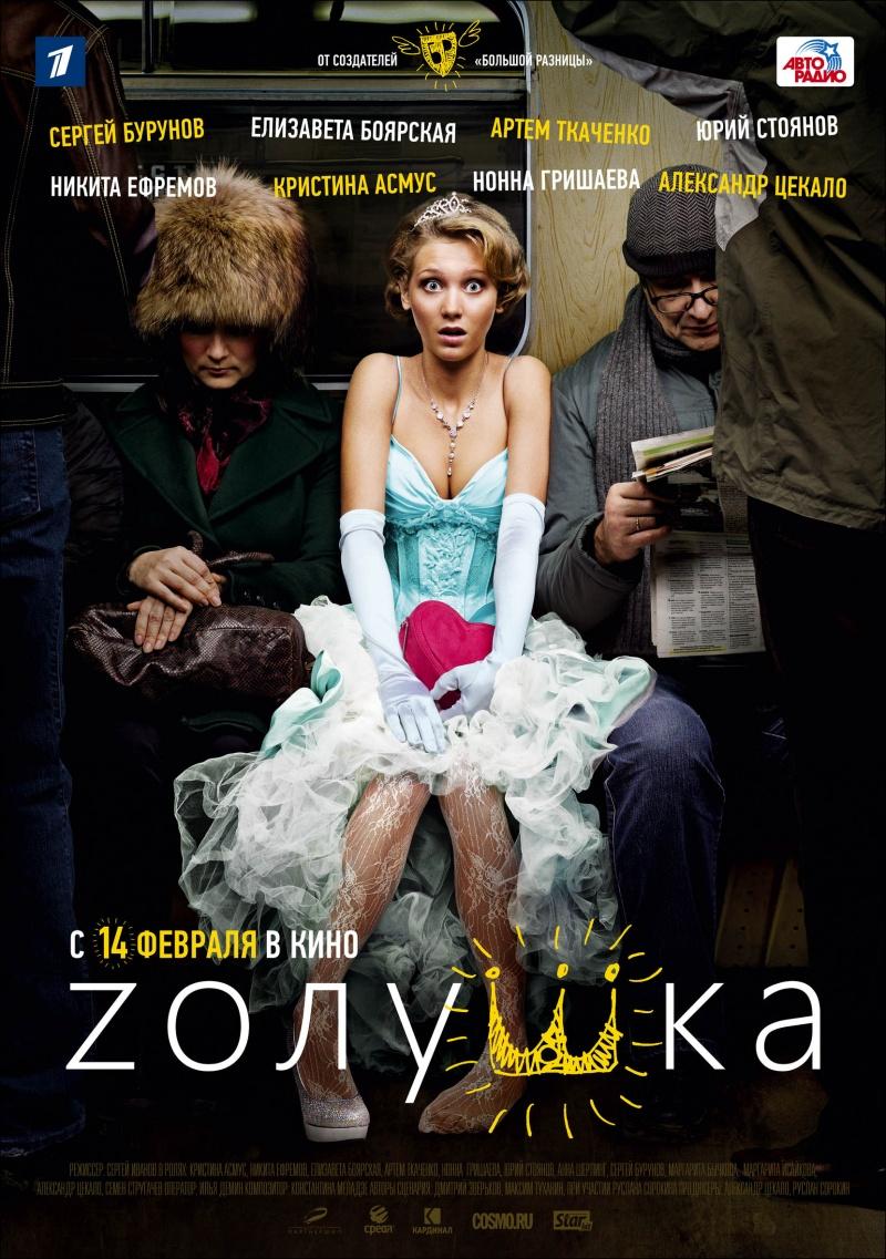 Zолушка / Золушка (2012)