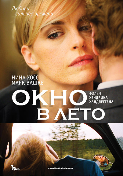 Окно в лето / Fenster zum Sommer (2011)