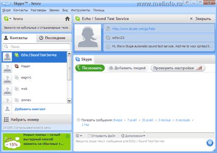 Skype 6.2.0.106