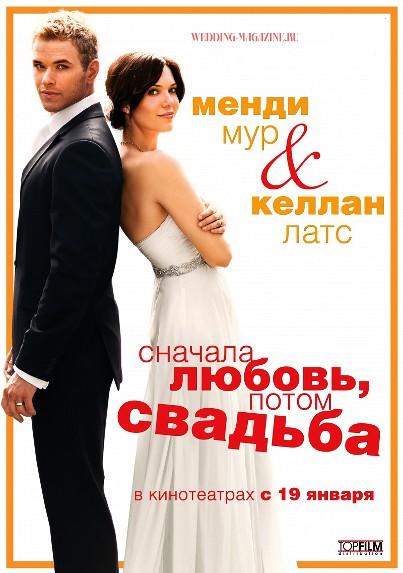Сначала любовь, потом свадьба / Love, Wedding, Marriage (2011)
