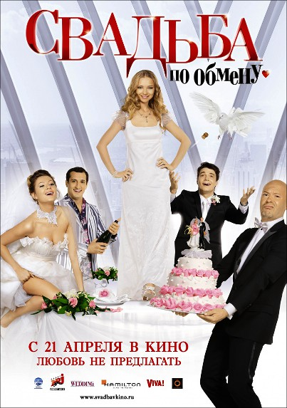 Свадьба по обмену (2011)