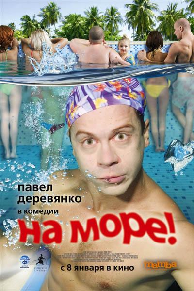 Фильм: На море (2009)
