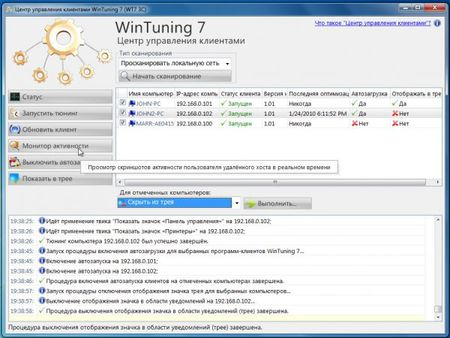 WinTuning 7 1.11 Rus/Eng х86 х64