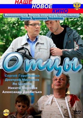 Фильм: Отцы (2010)