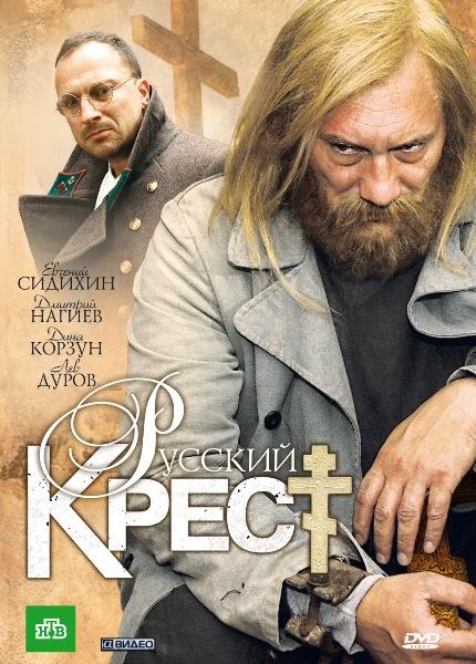 Фильм: Русский крест (2010)