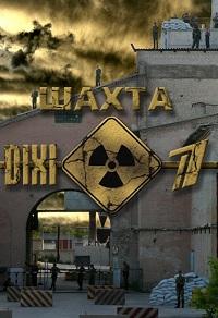 Сериал: Шахта (2010)  все серии