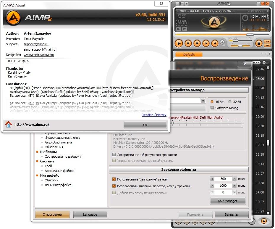скачать AIMP 2.61 Build 583 Final