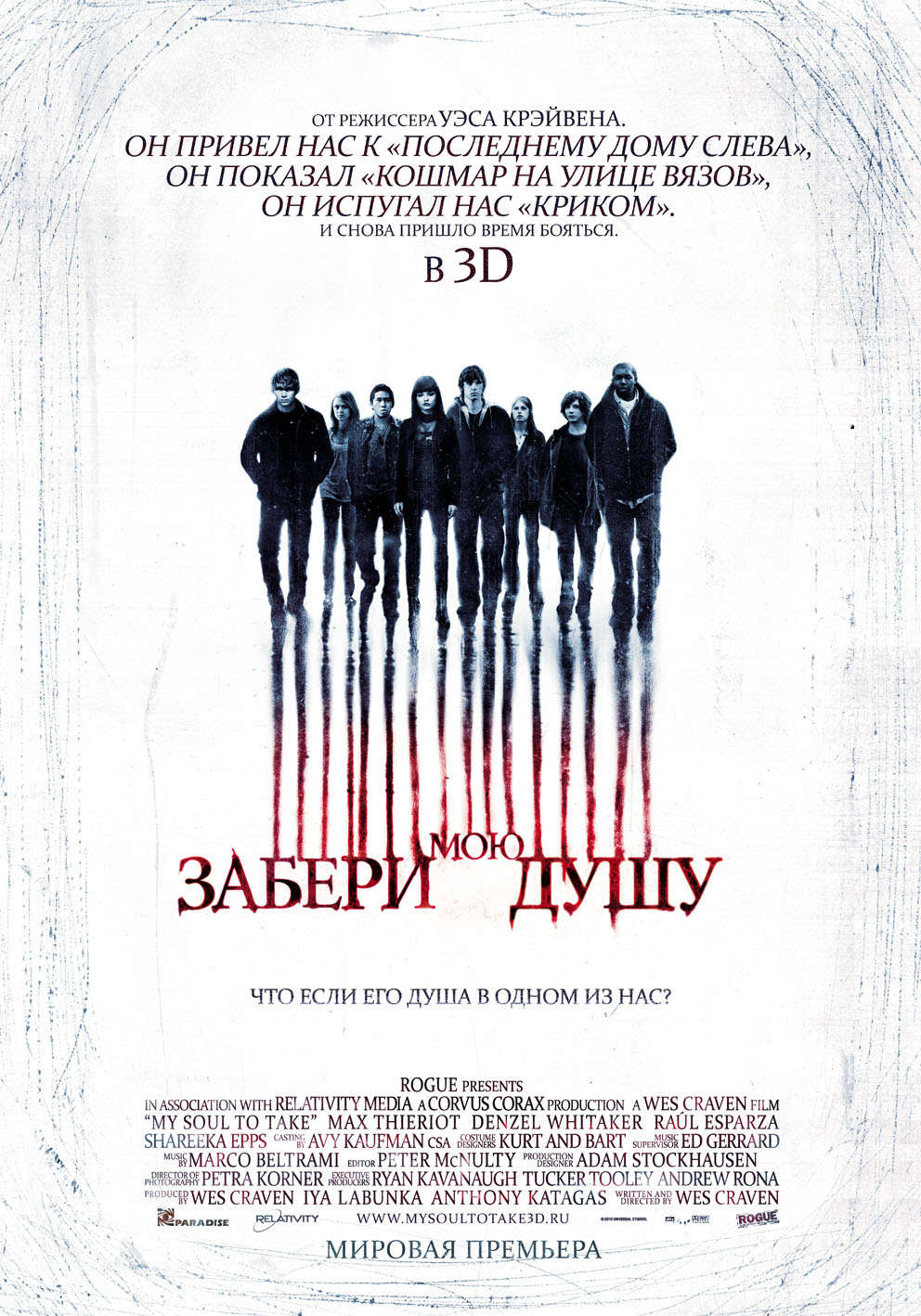 Фильм: Забери мою душу / My Soul to Take (2010)