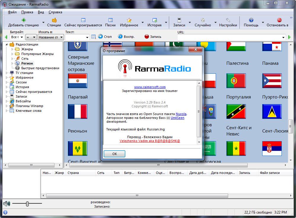 Запись эфира радиостанций - lifekey.ru