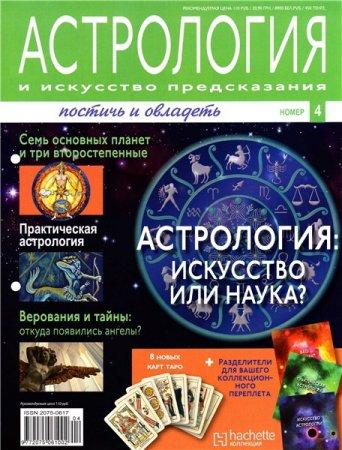 Астрология и искусство предсказания №4 2011