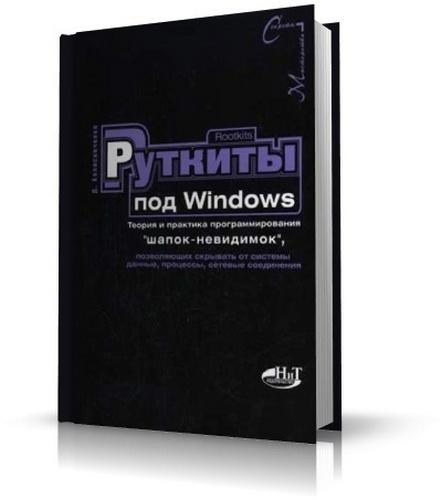 скачать Rootkits под Windows. Теория и практика программирования