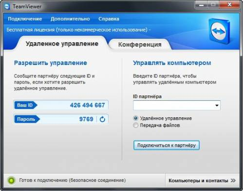 TeamViewer 7.0.14484 Final + Portable