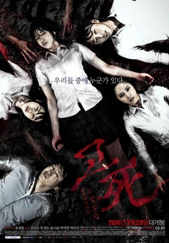 Звонок смерти 2 - Кровавый лагерь / Death Bell 2 - Bloody Camp (2010)