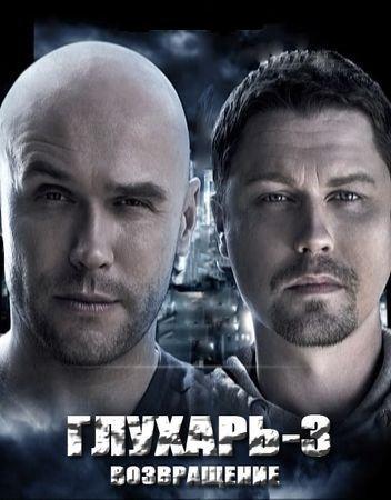Сериал: Глухарь 3 сезон (продолжение) все серии (1-64)
