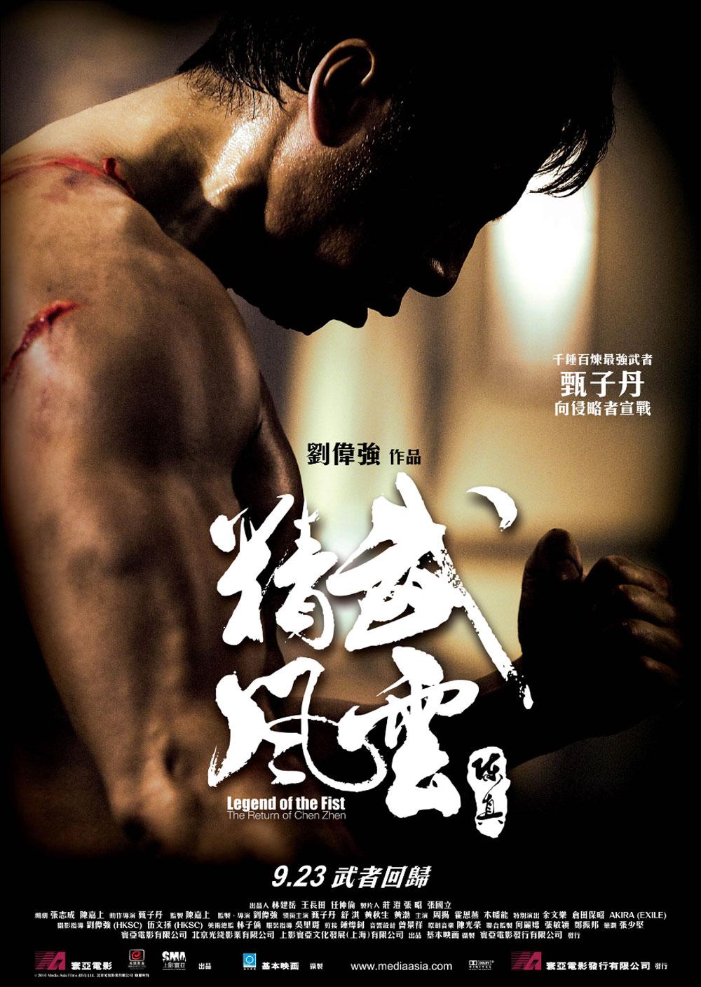 Кулак легенды: Возвращение Чен Жена / Jing mo fung wan: Chen Zhen (2010)