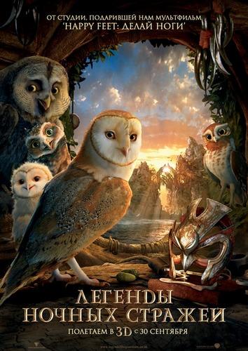 Мультфильм: Легенды ночных стражей / Legend of the Guardians: The Owls of Ga'Hoole (2010)