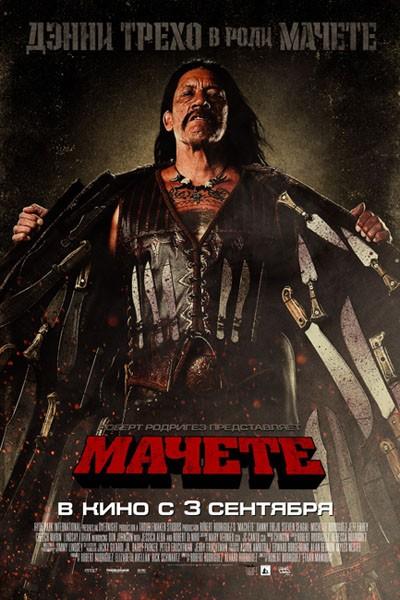 Мачете / Machete (2010)