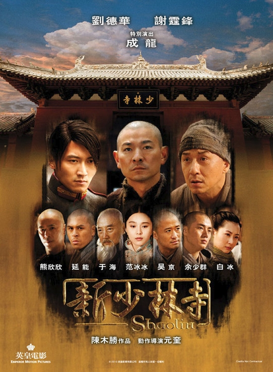 Новый Шаолинь / New Shaolin Temple (2010)