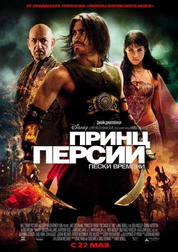 Принц Персии: Пески времени / Prince of Persia: The Sands of Time (2010)