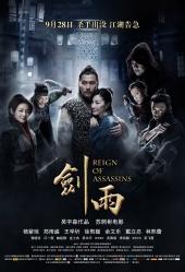 Власть убийц / Reign of Assassins (2010)