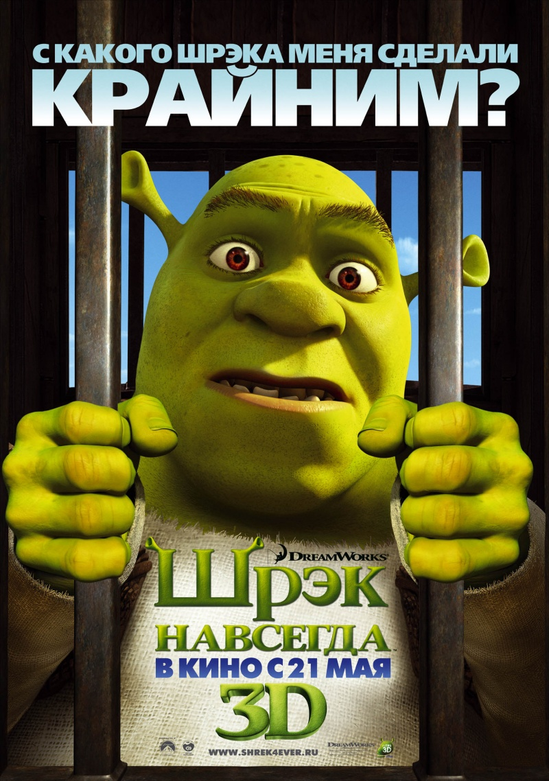 Мультфильм: Шрек навсегда / Shrek Forever After (2010)