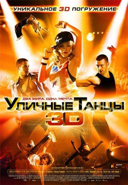 Уличные танцы 3D / Street Dance 3D (2010)