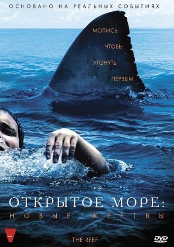 Фильм: Открытое море: Новые жертвы / The Reef (2010)