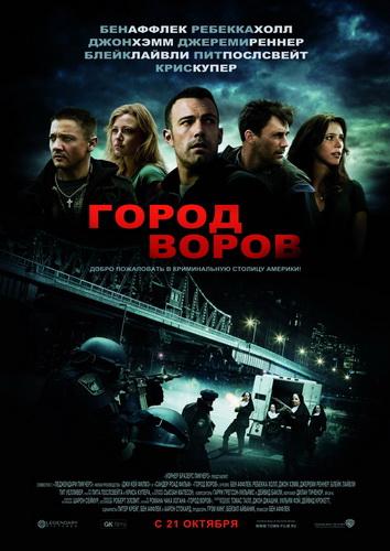 Город воров / The Town (2010)
