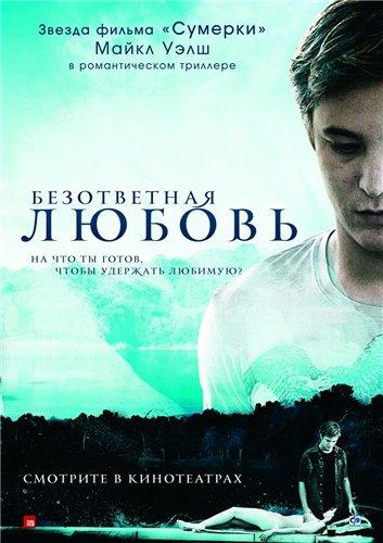 Безответная любовь / Unrequited (2010)