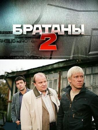 Сериал: Братаны 2 (2010) (32) все серии