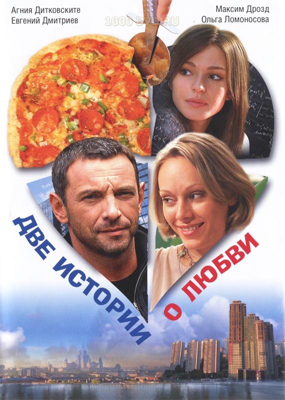 Две истории о любви (2009)
