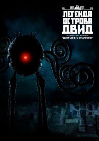 Фильм: Легенда острова Двид  (2010)