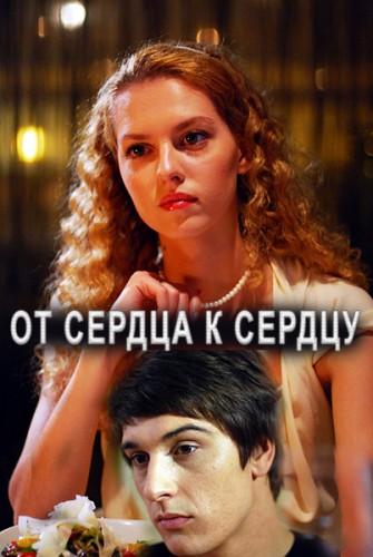 От сердца к сердцу (2010)