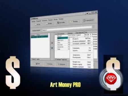 скачать ArtMoney (Артмани) Pro 7.40