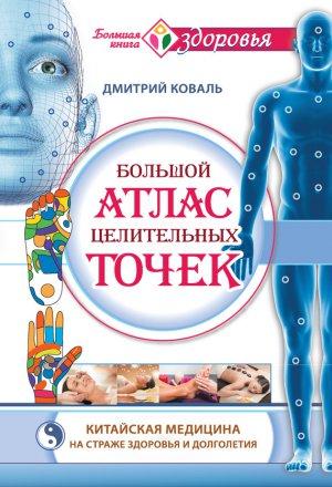 Большая книга здоровья. Цикл в 3-х томах