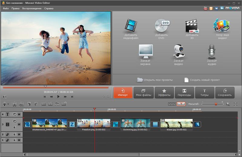 Movavi Video Editor 10.1.2 (активация) - видеоредактор