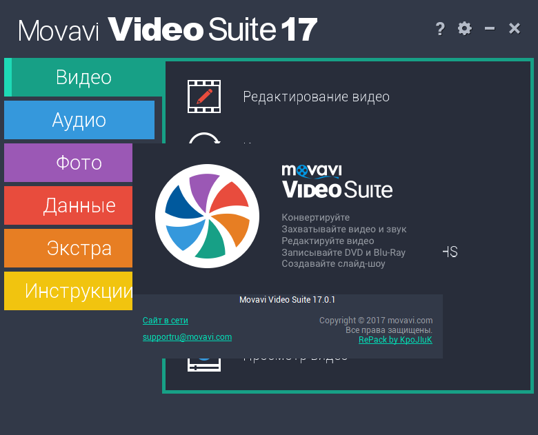 Movavi Video Suite 17.0.2 RePack