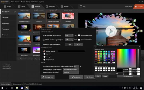 скачать ВидеоШОУ v1.25 RePack - Инновационный редактор видео с 3D эффектами.