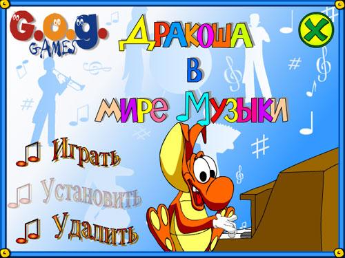 Дракоша в мире музыки (2003/RUS)