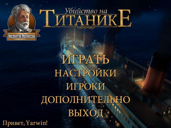Инспектор Магнуссон. Убийство на Титанике (2012/RUS) PC