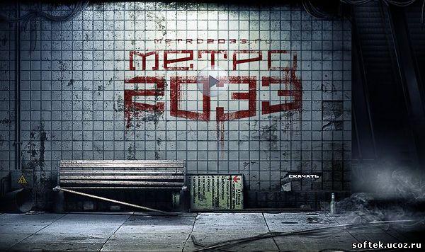 Метро 2033 / Metro 2033 (2010) (Rus / Action / RePack) PC (новость обновлена)