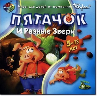 Пятачок и Разные Звери / Pong Pong's Learning Adventure: Animals (2000/RUS)