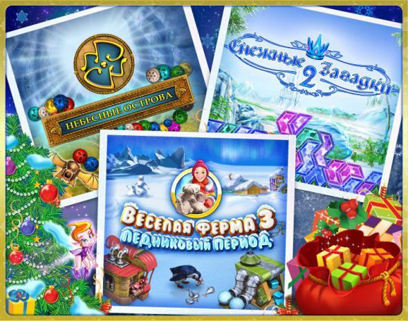 Праздник круглый год (2012/RUS) PC