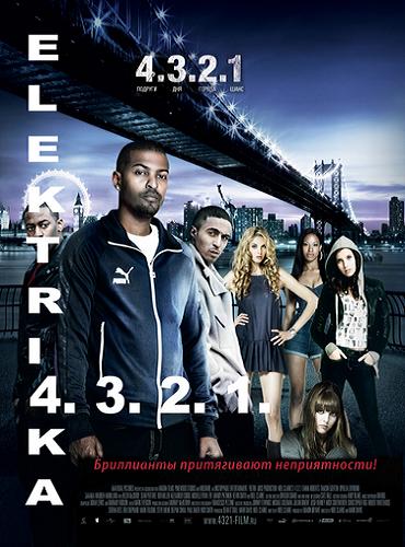 Фильм: 4.3.2.1 / 4.3.2.1 (2010)