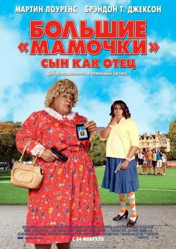 Фильм: Большие мамочки 3: Сын как отец / Big Mommas: Like Father, Like Son (2011)