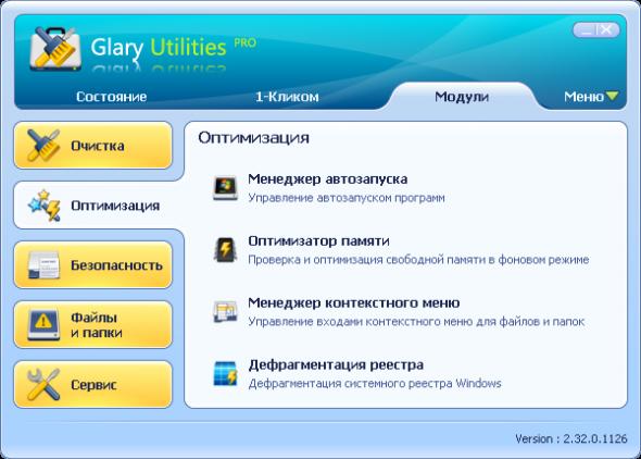 Glary Utilities PRO 2.32.0.1126 ML/RUS